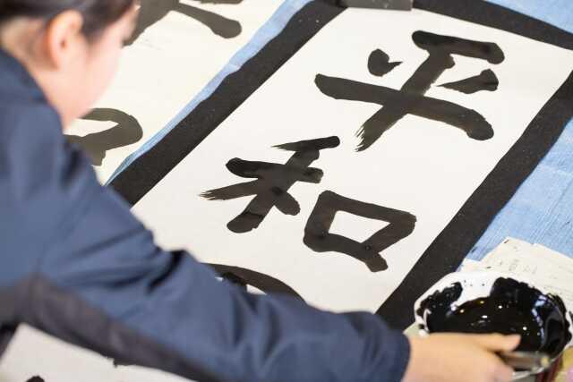 Tulis Jepang Kakizome
