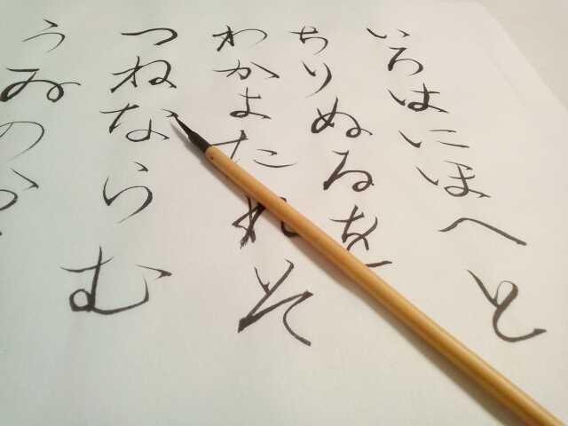 Tulis Jepang Hiragana