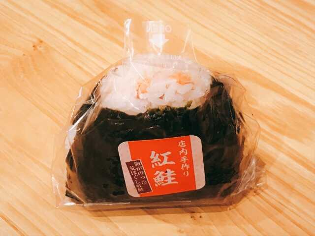 Beni sake Onigiri
